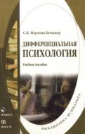 Дифференциальная психология. Учебное пособие