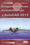 Создаем чертежи на компьютере в AutoCAD 2012