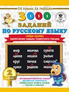 3000 заданий по русскому языку. 2 класс. Найди ошибку. Закрепление навыка грамотного письма