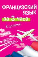 Французский язык за 3 часа в полёте