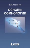 Основы сомнологии: физиология и нейрохимия цикла «бодрствование – сон»