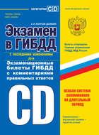 Экзамен в ГИБДД. Категории «C» и «D» (с последними изменениями 2014)