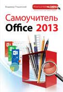 Самоучитель Office 2013