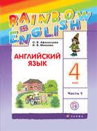 Английский язык. 4 класс. Часть 1