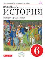 Всеобщая история. История средних веков.6 класс
