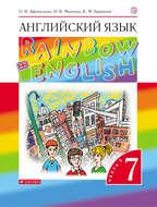 Английский язык. 7 класс. Часть 1