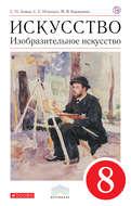 Искусство. Изобразительное искусство. 8 класс