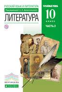 Русский язык и литература. Литература. 10класс. Углублённый уровень. Часть 2