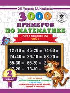 3000 примеров по математике. 2 класс. Счет в пределах 100. В 2 ч. Часть 1