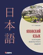 Японский язык в ситуациях межкультурного общения (+MP3)