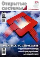 Открытые системы. СУБД №01\/2015