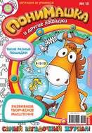 ПониМашка. Развлекательно-развивающий журнал. №15\/2015