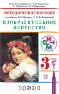 Методическое пособие к учебнику В. С. Кузина, Э. И. Кубышкиной «Изобразительное искусство. 3 класс»