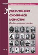 Предшественники современной математики. Историко-математические очерки. Том III