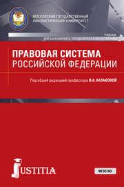 Правовая система Российской Федерации