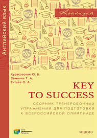 Key to Success. Сборник тренировочных упражнений для подготовки к всероссийской олимпиаде по английскому языку