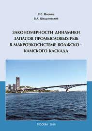 Закономерности динамики запасов промысловых рыб в макроэкосистеме Волжско-Камского каскада