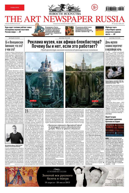 The Art Newspaper Russia №9 / май 9 – скачать pdf на ЛитРес
