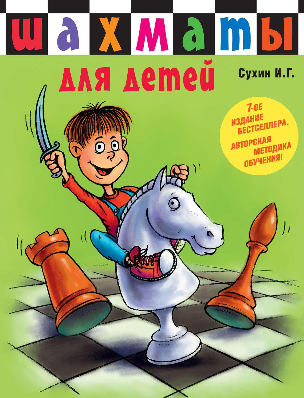 Игорь Сухин, книга Шахматы для детей – скачать в pdf ...
