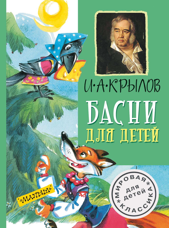 Иван Крылов, книга Басни для детей – скачать в pdf ...
