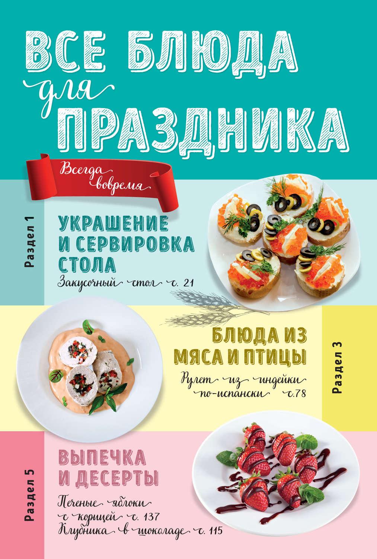 Все блюда для праздникаPDF