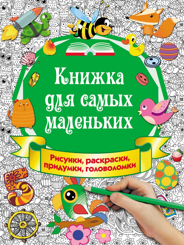 Ирина Горбунова, книга Книжка для самых маленьких. Рисунки ...
