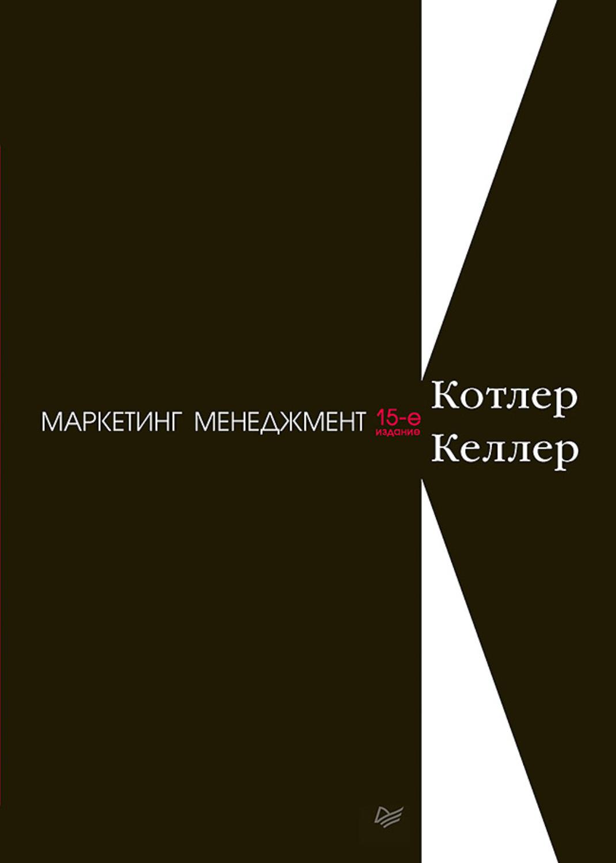 котлер келлер маркетинг менеджмент 14 издание pdf