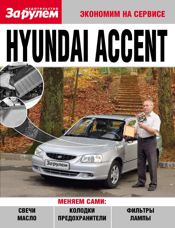 Hyundai Accent – скачать pdf на ЛитРес