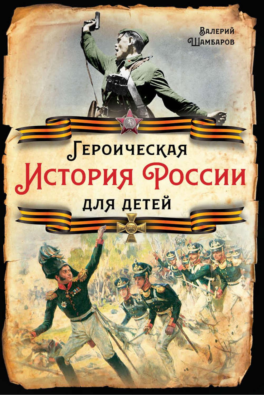 Валерий Шамбаров, книга Героическая история России для ...