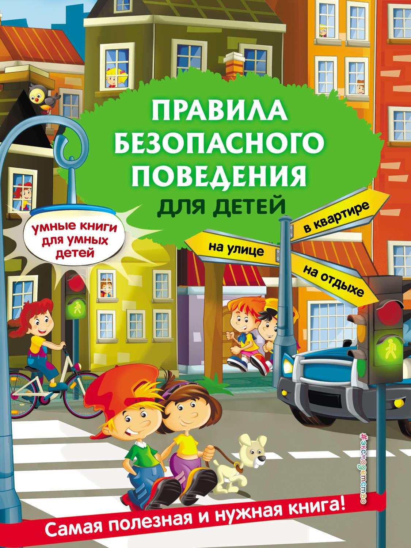 Юлия Василюк, Правила безопасного поведения для детей ...