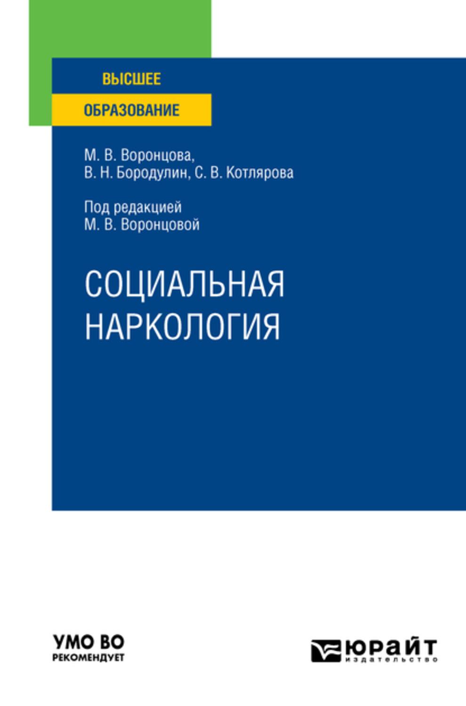 наркология pdf