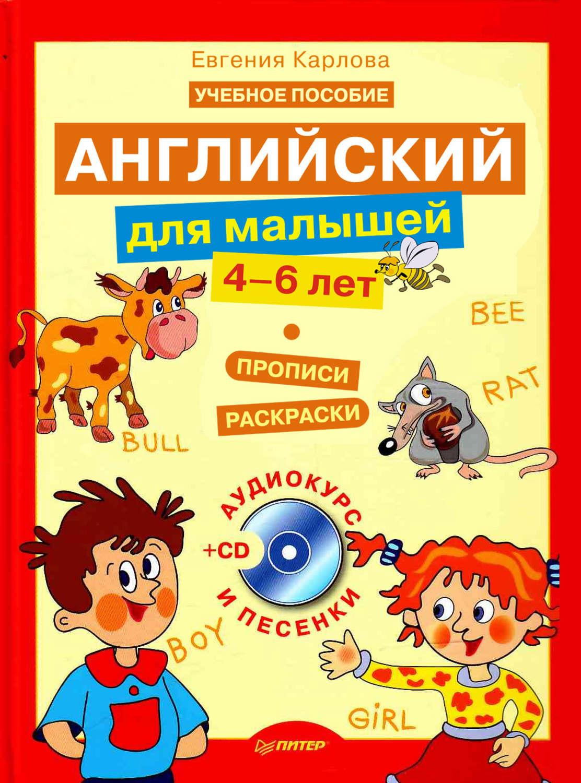 Книга Английский для малышей. 4-6 лет: прописи, раскраски ...