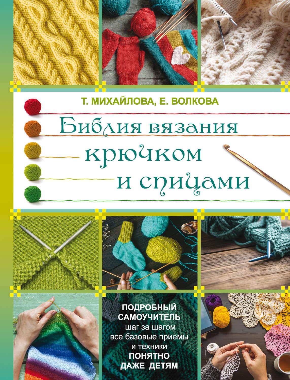 книга библия вязания крючком и спицами скачать в Pdf альдебаран