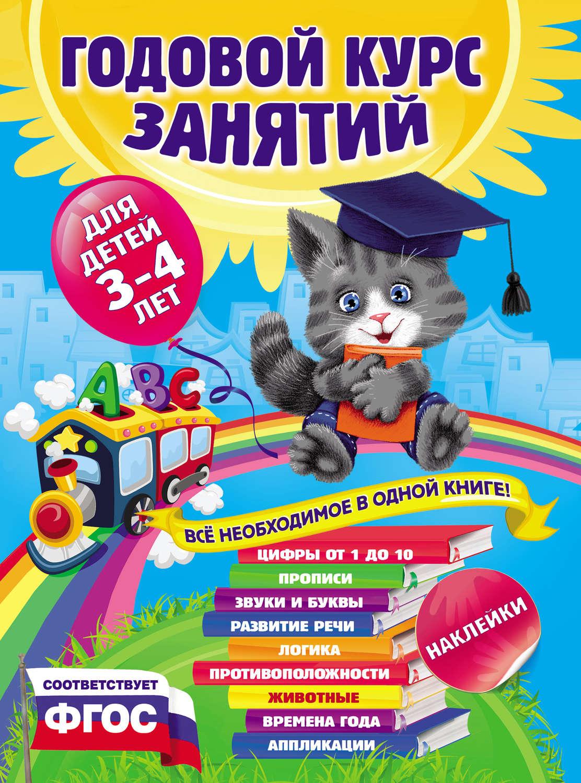 Таисия Мазаник, книга Годовой курс занятий. Для детей 3–4 ...