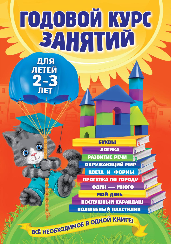 Таисия Мазаник, книга Годовой курс занятий. Для детей 2–3 ...