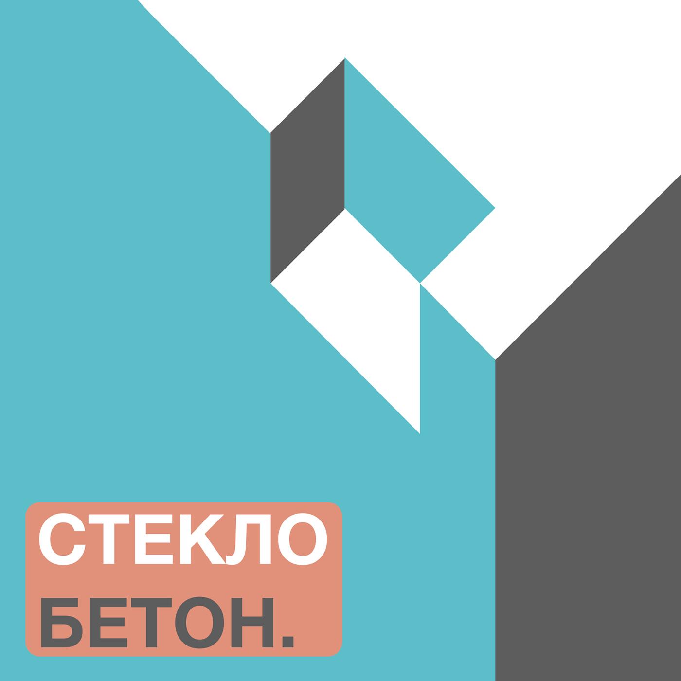 СТЕКЛО БЕТОН. Подкаст об Архитектуре