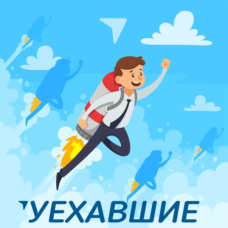 Получение степени MBA в США, стартапы и корпорации Америки, эйджизм в IT, карьера в технологиях и личный бренд Илья Безделев
