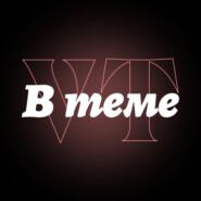 VTimes. В Теме