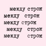 «Пироскаф» Евгения Баратынского