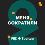 Преодолеть сокращение и заработать на любимом деле: Ася Соскова и Дарина Перевощикова