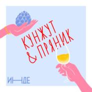 «Люблю полусладкое — зачем мне пробовать кислотное». Говорим о вине, часть 1