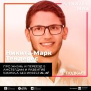 39 - Никита-Марк Тендерес - Про Жизнь В Эстонии, E-Residency, Онлайн Бизнес и Поиск Счастья