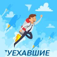 Переезд в ОАЭ, Сингапур, Германию и США - Илья Безделев - карьера в корпорациях DHL, Amazon, Google