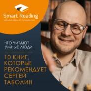 Что читают умные люди: 10 книг, которые рекомендует Сергей Таболин