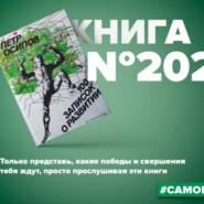 Книга #202 - 100 записок о развитии. Пётр Осипов