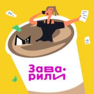«Если всё так классно, то почему никто не хочет заплатить нам сто рублей за концерт?». Анна Ворфоломеева