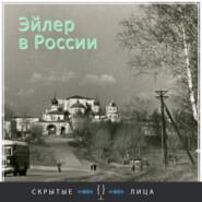 Великий Новгород (X часть)