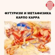 «Галерея».  Футуризм и метафизика Карло Карра