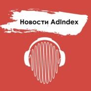 Новости AdIndex. 13 октября