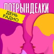 #21 День Радио. Эпизод 2. Константин Михайлов